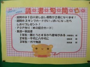 鹿児島県 湧水町立吉松中学校ブログ: 校内読書旬間